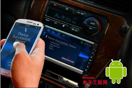 博通推出汽车蓝牙软件栈 为安卓设备提供无缝汽车连接