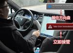 别想开车睡觉!体验特斯拉7.0系统自动驾驶(图)