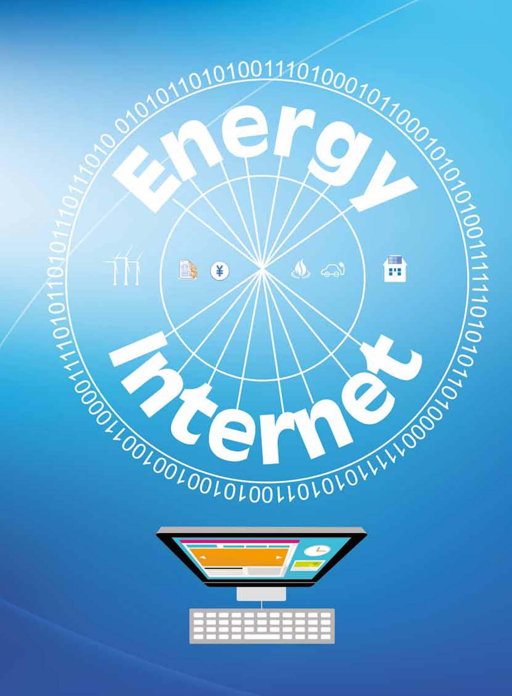 说到互联网与商业的结合,大概很多人会想到马云的阿里巴巴和淘宝。互联网购物的奇妙之处在于,无论你想要的商品与服务有多新奇和个性,只要输入到网络,都会有意想不到的结果。而今,当互联网遇上能源,又会碰撞出什么火花? 试想有一天,你打开电脑或者手机,就会有一条定制的信息告诉你,你家各种电器的耗能情况,你们小区用电账单对比,你家屋顶光伏发电当天的收益,还有某发电商推出的购电优惠套餐、节能返券位于美国弗吉尼亚州的Opower 公司就在提供这样的服务。该公司客户通过电脑和手机就可以知晓这个月的空调用了多少电,手机用了
