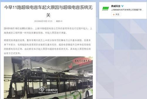 【聚焦】上海奥威超级电容公交车自燃烧毁 黑烟达数十米