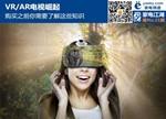 VR/AR电视来了 购买前你还需要了解这些