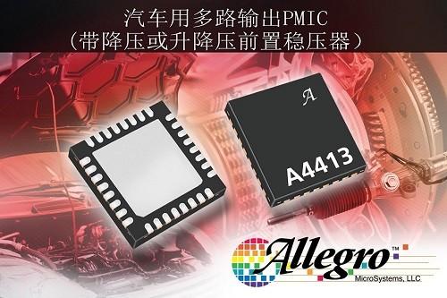 稳压器,AllegroMicroSystems,LLC,多路输出PMIC