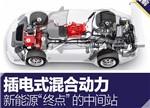 【干货】解析插电混动车:混联式和增程式区别