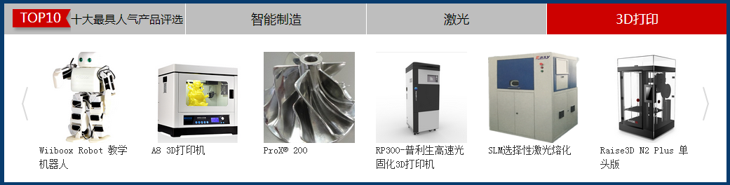 2016(第三届)中国3D打印在线展会精彩不断!