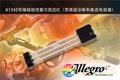 Allegro推出新IC产品A1342