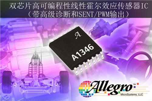 Allegro推出全新双芯片高度可编程线性霍尔传感器ICA1346