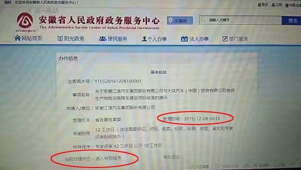 海兹曼:江淮大众新能源汽车项目特事特办快速推进