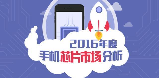 2016年手机芯片市场分析:高通仍是霸主