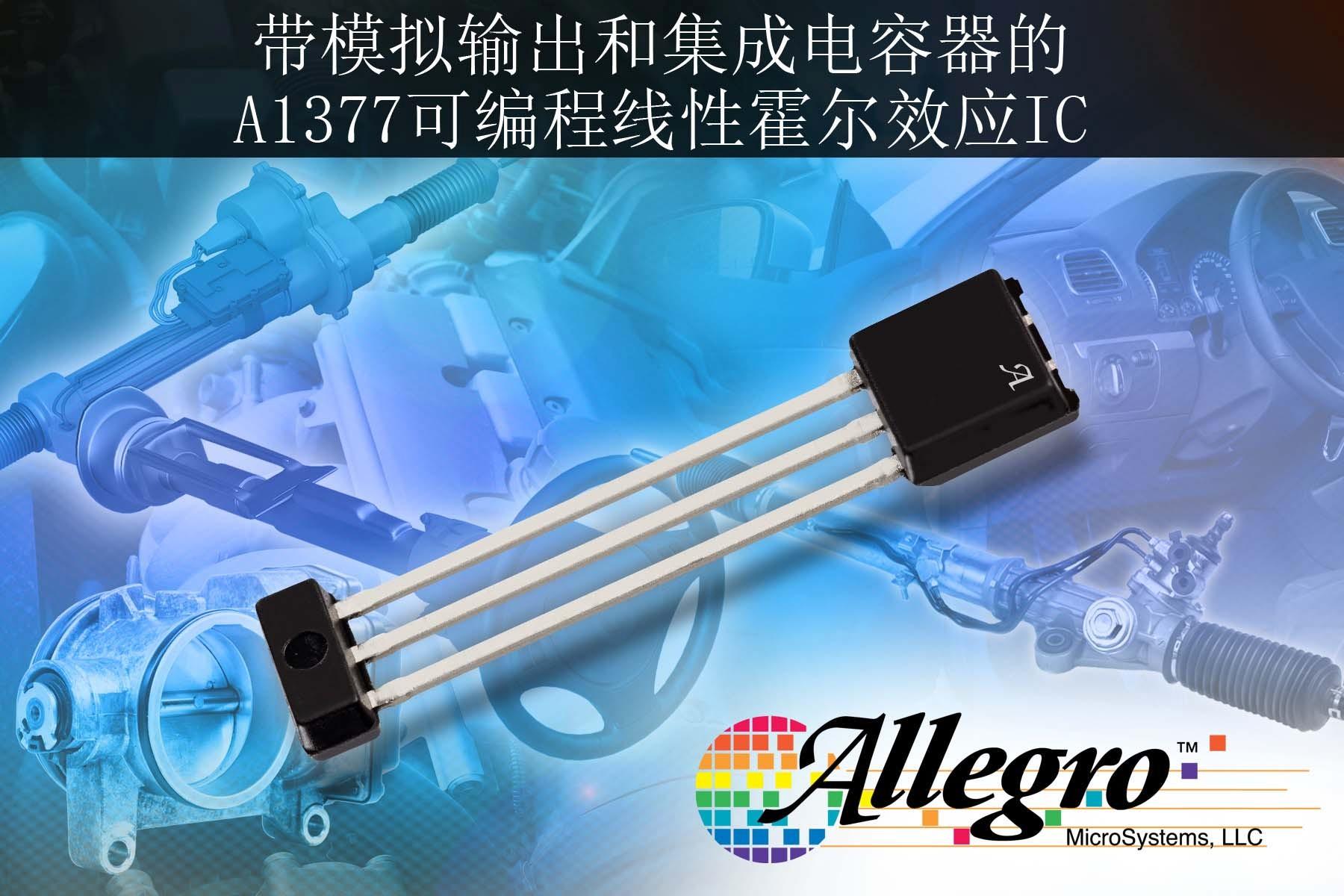 Allegro MicroSystems推出全新可编程线性霍尔效应传感器IC