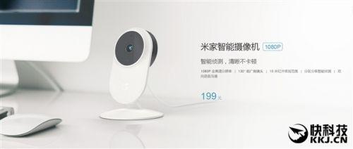 小米米家发布全新智能摄像机:199元 10米夜视