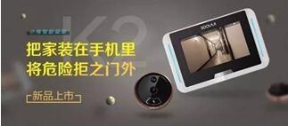 智能安防新宠儿 小维智能猫眼K2惊艳上市!