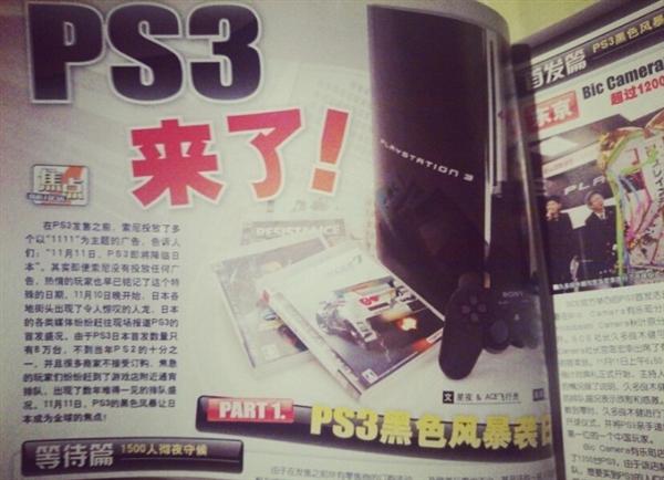 索尼PS3面临停产 从此再无PS3