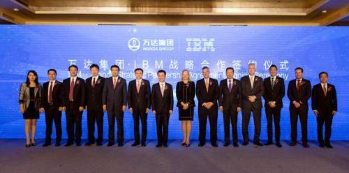 万达与IBM达成战略合作 携手共推企业级云服务