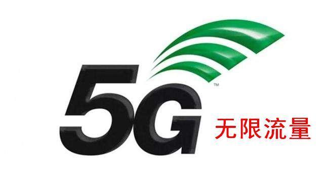 杀死WIFI?5G+无限流量几乎不可能实现