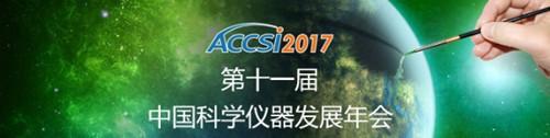 8位仪器大咖即将上演ACCSI2017巅峰对话