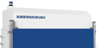 """首台国产""""薄层色谱-质谱联用接口""""在上海诞生"""
