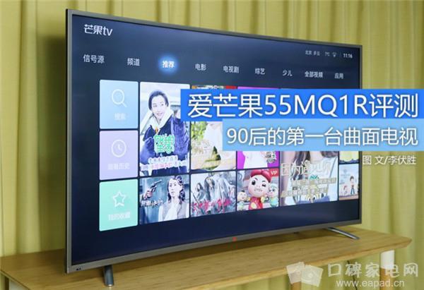 爱芒果55MQ1R首测 90后的曲面电视值得买吗?