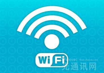 研究人员研发新型红外无线网络 比Wi-Fi快100倍