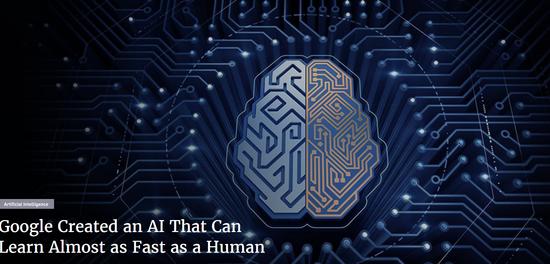 谷歌正打造超速AI,能像人类一样快速学习