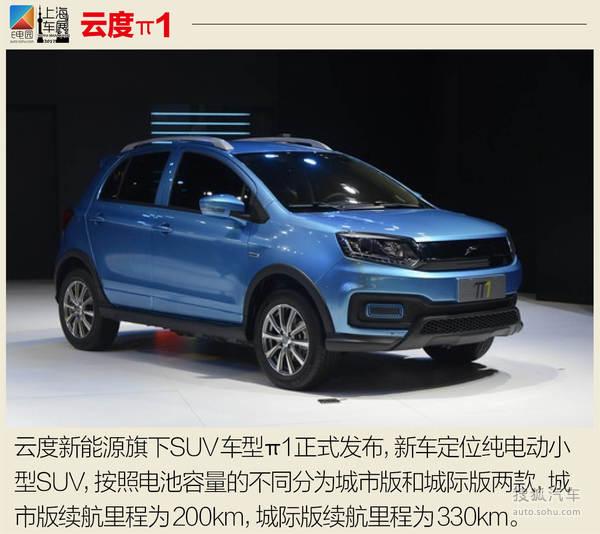 2017上海车展新能源汽车汇总 纯电动车型详解