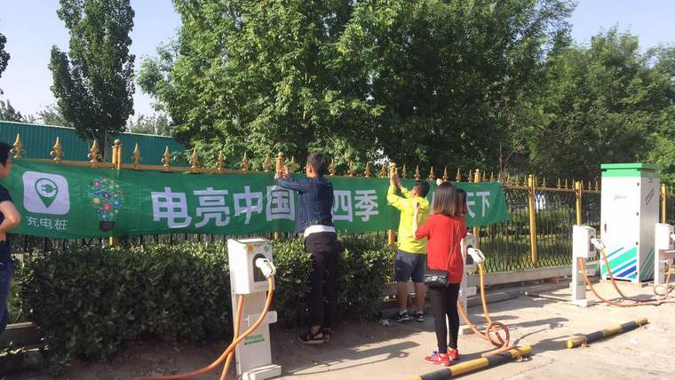 电亮中国第四季之充电群英会:比亚迪秦EV300不能再稳健