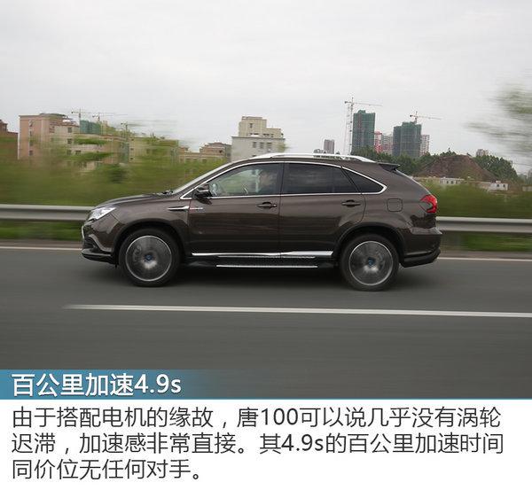 多拉也能快跑的SUV 试驾比亚迪唐100车型