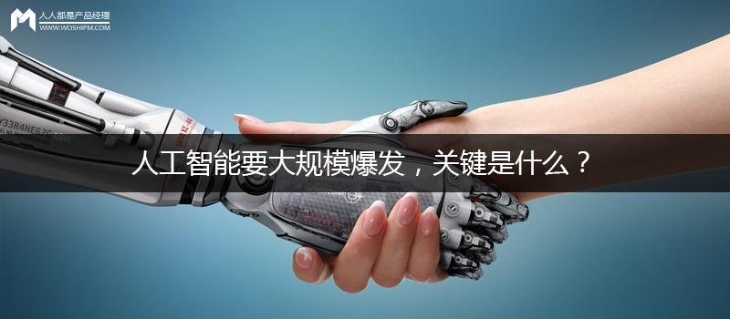人工智能要大规模爆发,关键是什么?