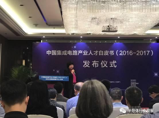 【解读】中国集成电路产业人才白皮书(2016-2017):10年以上经验人员较少!