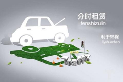 浅谈新能源汽车分时租赁的发展机遇与挑战