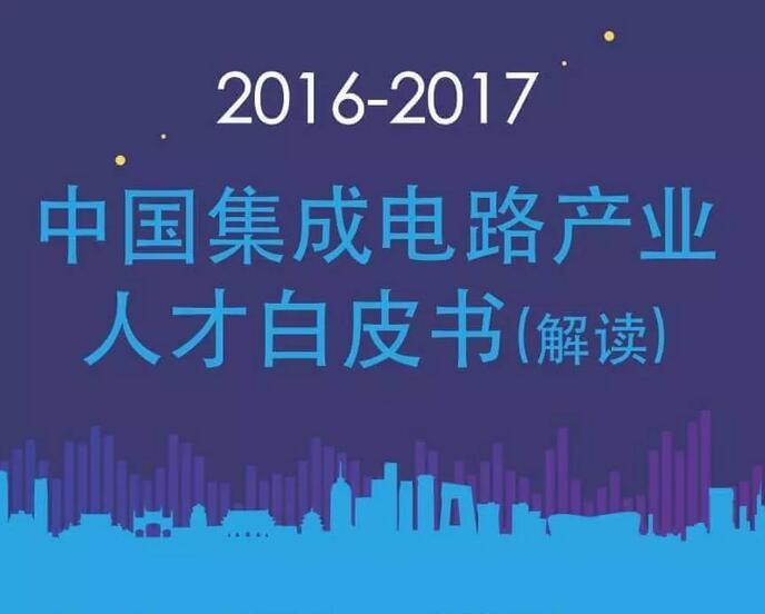 【图解】中国集成电路产业人才白皮书(2016~2017)