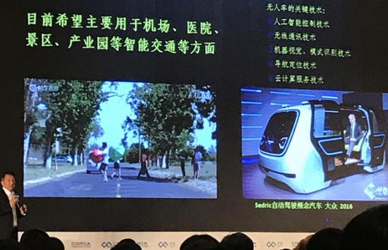 新松机器人徐方:机器人将是中国应对老龄化的关键