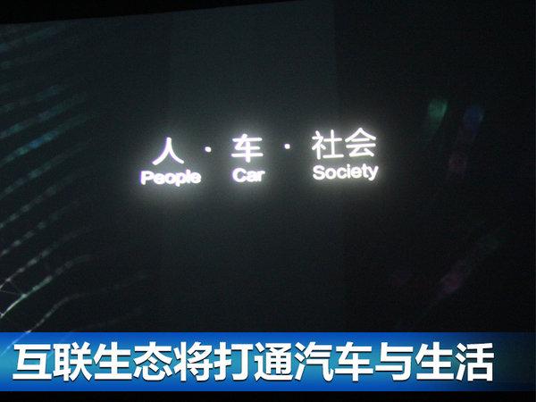 上汽通用CES Asia上发布的互联技术接地气