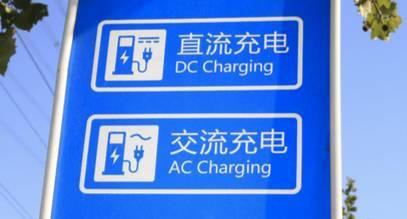 买电动车,考虑过充电桩的感受吗?