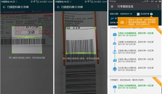 广东佛山机场安装RFID行李跟踪系统
