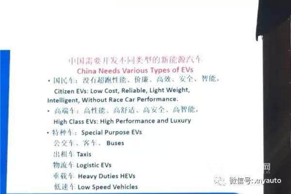 陈清泉:新能源汽车技术路线、驱动电机、充电模式的多方位思考