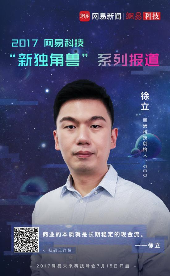 独家专访徐立:AI竞争说到底是一场脑力游戏