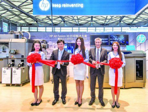惠普商用3D打印解决方案首次登陆亚太市场