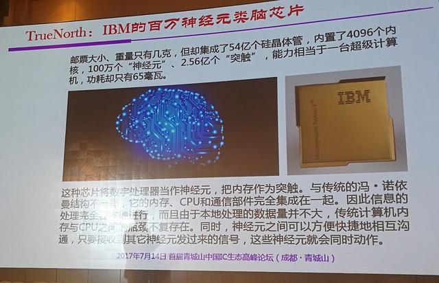 人工智能大潮中的芯片发展思路