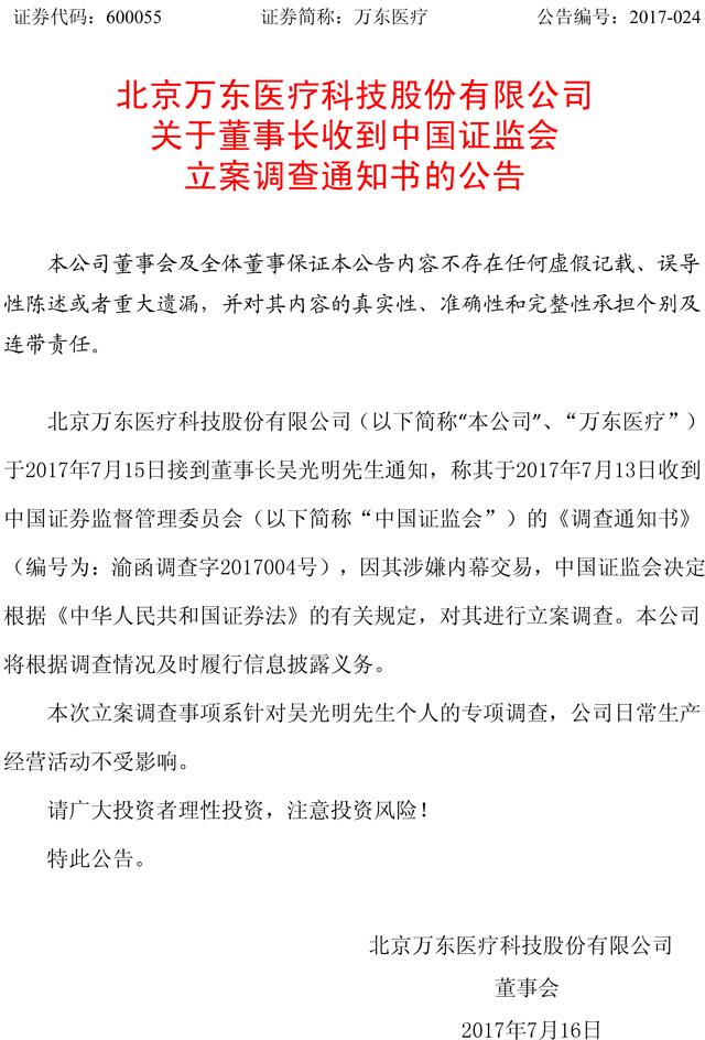 鱼跃医疗、万东医疗董事长吴光明涉嫌内幕交易被调查