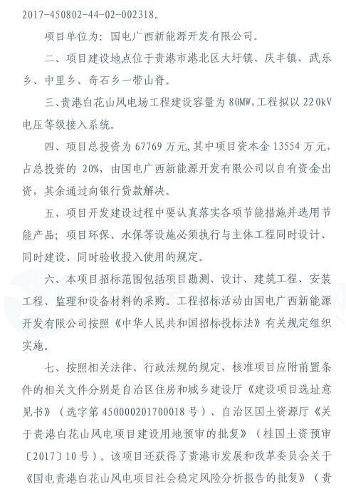 国电贵港白花山80MW风电场工程获核准