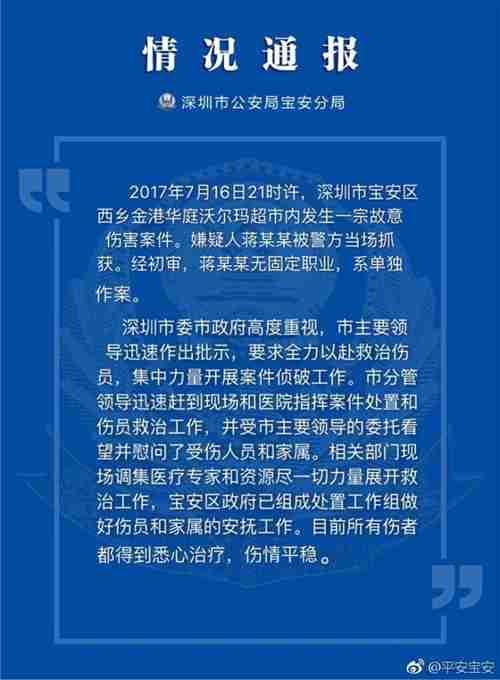深圳沃尔玛爆发砍人事件 安防概念股受关注