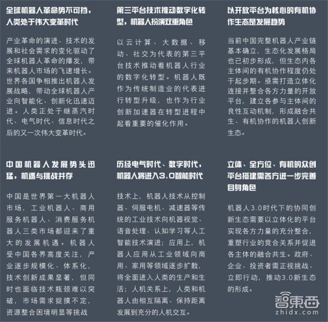 IDC重磅报告:机器人3.0时代,中国将甩日美韩几条街