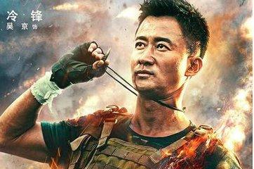 """《战狼2》破30亿 国产仪器同须挖掘""""强者""""印象"""