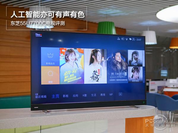 人工智能亦可有声有色 东芝55U7700C电视评测