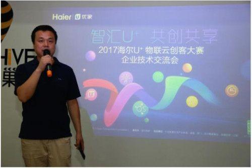 分享微信接入方案 海尔U+创客大赛为企业物联网转型提速