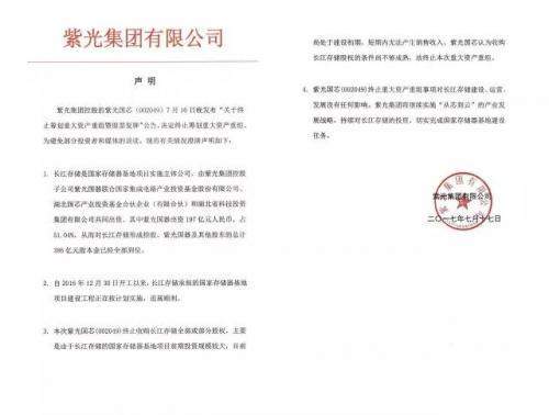 为打破存储器垄断格局而生,长江存储真能续写传奇?