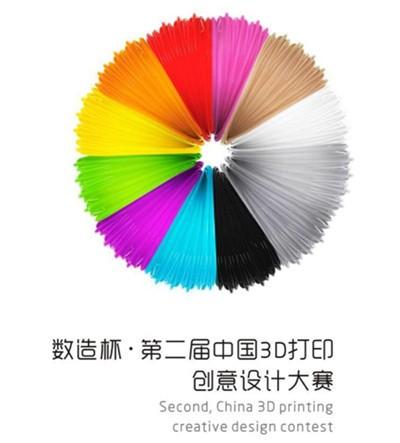 数造杯·第二届中国3D打印创意设计大赛正在火热报名中!