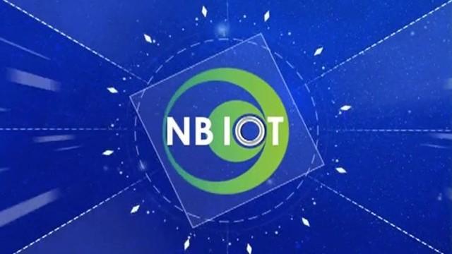NB-IoT商用之势磅礴:运营商携设备商推动产业链迅猛发展