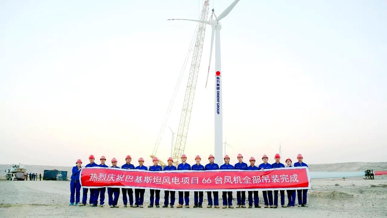 中巴经济走廊最大风电项目竣工投产