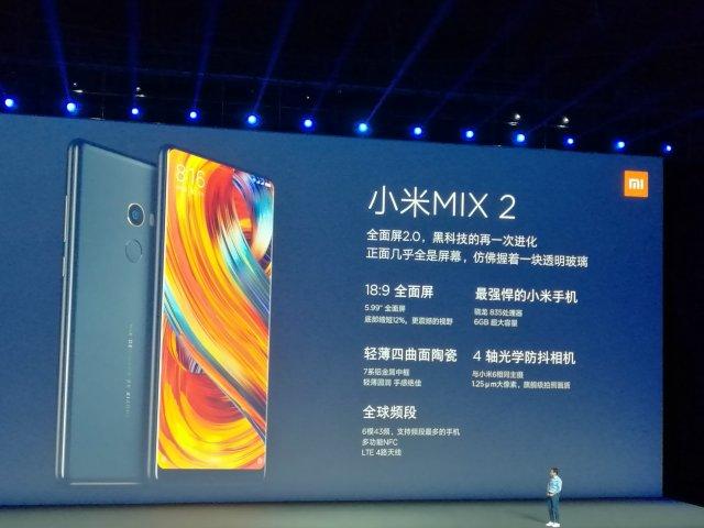 小米MIX 2售价3299元起:全面屏2.0 全陶瓷尊享版4699元
